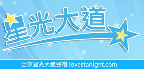 lovestarlight-logobanner